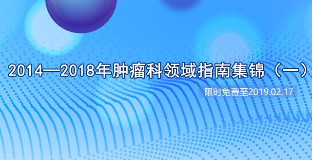 2014-2018年肿瘤科临床指南及专家共识集锦(一)