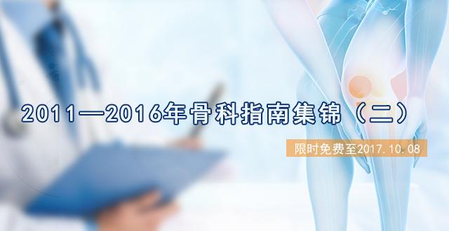 2011—2016年骨科指南集锦(二)