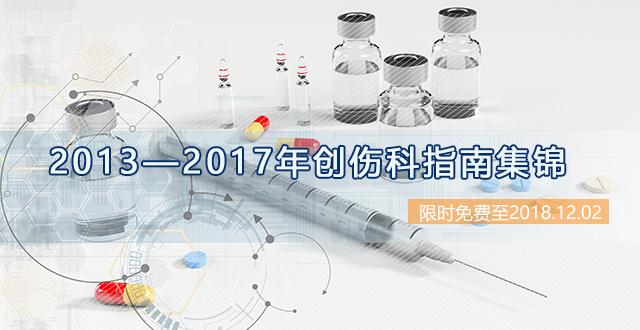 2013—2017年创伤科指南集锦