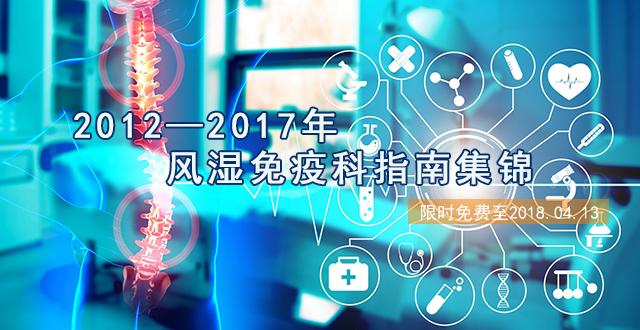 2012-2017年风湿免疫科指南集锦