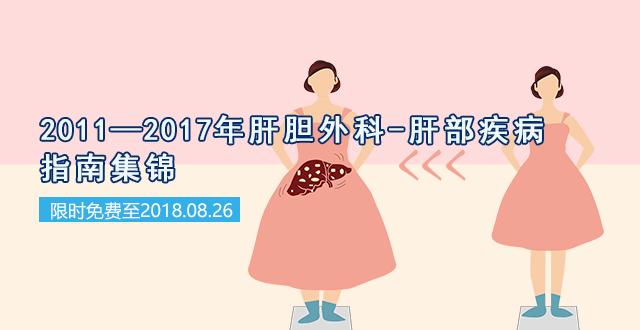 2011—2017年肝胆外科-肝部相关疾病指南集锦