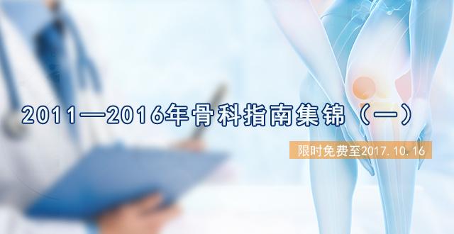 2011—2016年骨科指南集锦(一)