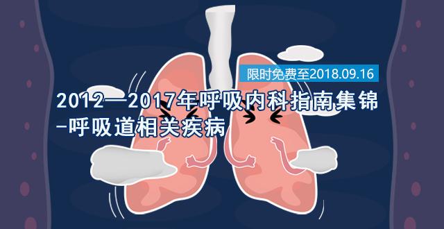2012-2017年呼吸内科指南集锦-呼吸道相关疾病