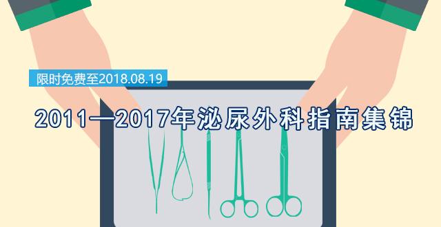 2011—2017年泌尿外科指南集锦