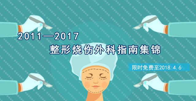 2011-2017烧伤整形外科指南集锦