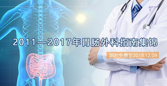 2011—2017年胃肠外科领域指南集锦