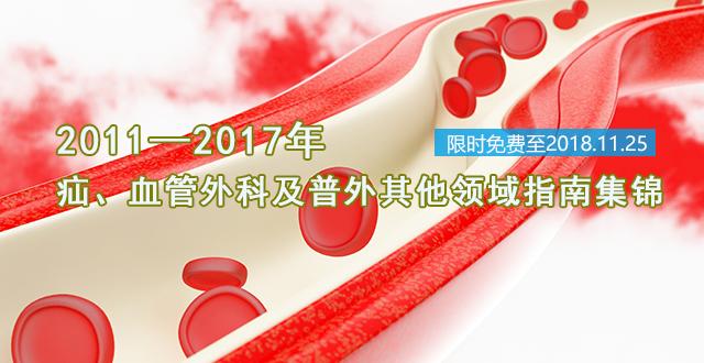 2011—2017年疝、血管外科及普外其他领域指南集锦