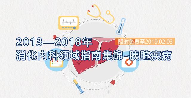 2013-2018年消化内科-胰脏疾病领域指南集锦